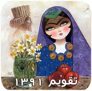 دانلود تقویم سال 1391 شمسی اختصاصی سایت رسمی مجید اخشابی
