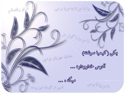 خدا کیست ، هدیه روز معلم ، چند جلسه با استاد اخشابی ، جام وما، سایت رسمی مجید اخشابی