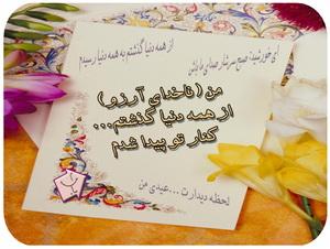 آرزو ، هدیه روز معلم ، چند جلسه با استاد اخشابی ، جام وما ، سایت رسمی مجید اخشابی