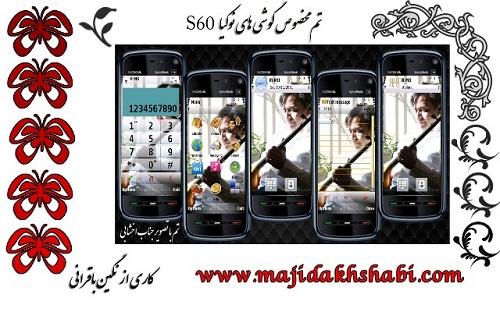 دانلود فایل تم بک گراند پس زمینه برای انواع موبایل سونی اریکسون سایت رسمی مجید اخشابی www.majidakhshabi.com