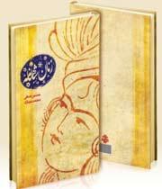 مطلب ادبی، ادبیات، شعر، کتاب، زنان شاهنامه در یک کتاب، سایت رسمی مجید اخشابی
