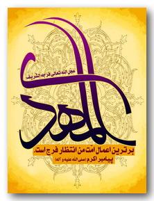 عدل و احسان در حکومت امام زمان سایت رسمی مجید اخشابی