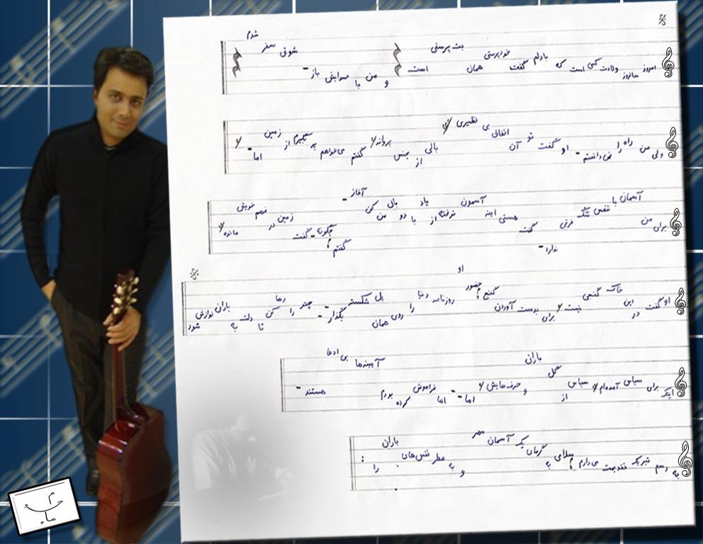 نت خط گروه جام و ما تولد استاد مجید اخشابی www.majidakhshabi.com