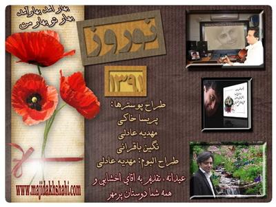 دانلود آلبوم اسلاید عیدانه سایت رسمی مجید اخشابی