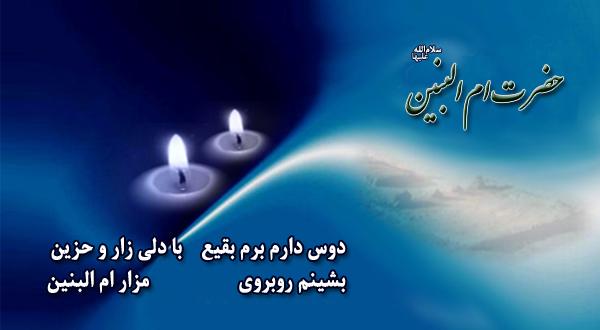 مناسبتها: وفات حضرت ام البنین س