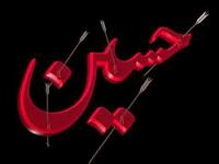 امام حسین (ع) و بازسازی اسلام
