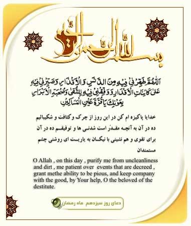 دعای روز سیزدهم ماه رمضان