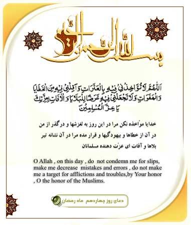 اعمال و دعای روز چهاردهم ماه رمضان