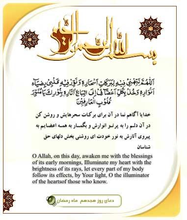 دعاى روز هجدهم ماه مبارک رمضان