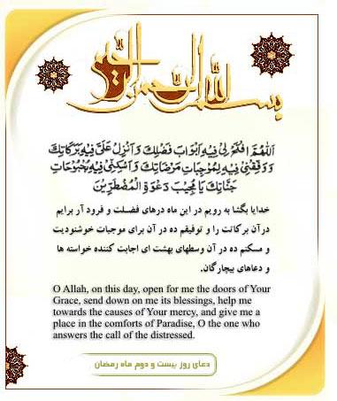 دعای روز بیست و دوم 22 ماه رمضان