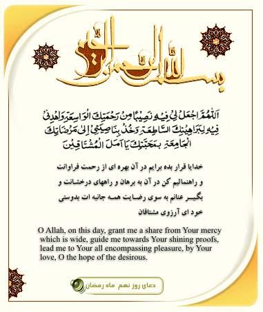 دعاى روز نهم ماه مبارک رمضان