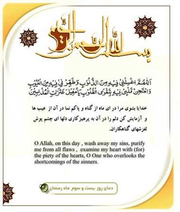 دعای روز بیست سوم ماه رمضان