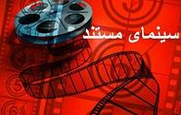 Documentary سینمای مستند