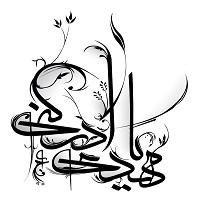 فرهنگ «انتظار» در ادب فارسی