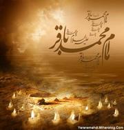 مناسبتها: حضرت امام محمد باقر ( ع )