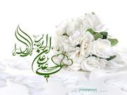 مناسبتها:  ازدواج حضرت علی (ع) با حضرت فاطمه(ص)